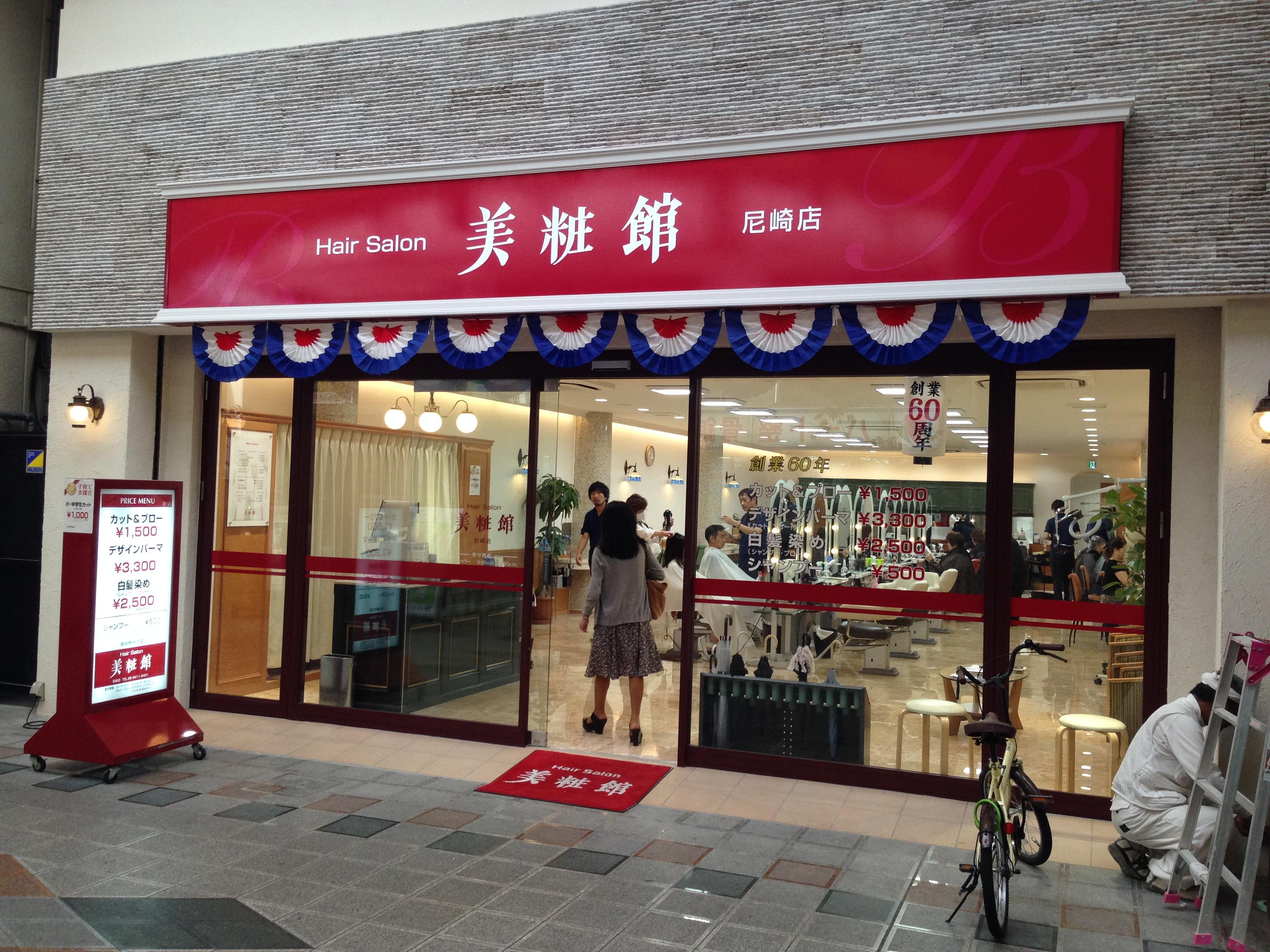 美粧館尼崎店壁面サインのアイキャッチ