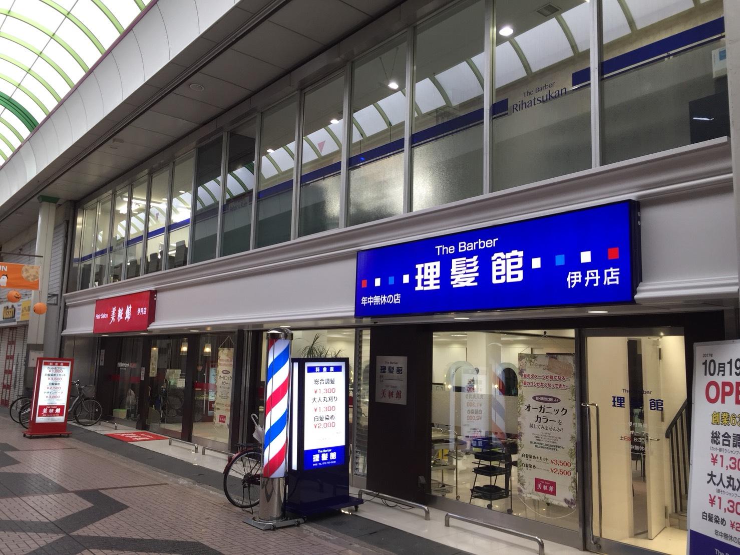 理髪館伊丹店新規サイン工事のアイキャッチ