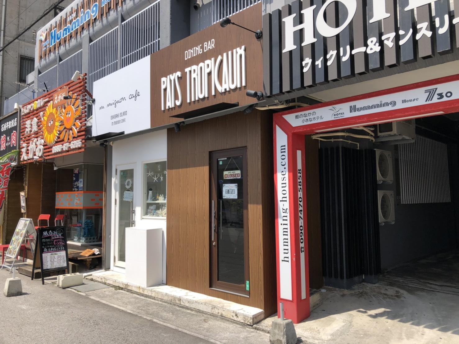 石垣島カフェサインのアイキャッチ