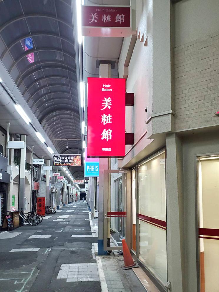 美粧館堺東店突き出し看板設置工事のアイキャッチ